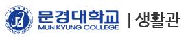 문경대학교 학생생활관