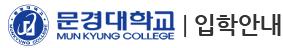 문경대학교 입학안내
