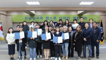 문경대학교, 2018 캡스톤디자인 프로그램 경진대회 개최