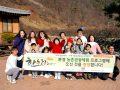 문경대학교 문경 올래(來)사업단 가족단위 농촌관광체험 프로그램 진행