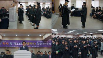 2018학년도 문경대학교 제9회 학사 및 제22회 전문학사 학위수여식 개최