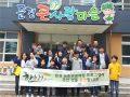 문경대학교 올래(來)사업단, '고향 친구ㆍ가족모임' 문경 농촌관광체험 프로그램 진행