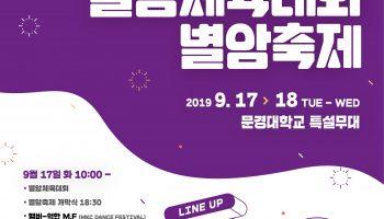 문경대학교, 제24회 별암축제 9월 17~18일 양일간 개최