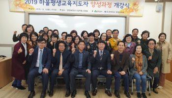 문경대학교 '2019 마을평생교육지도자 양성과정'개강