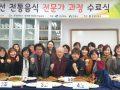 문경대학교 평생교육원, '발효약선 전통음식 전문가과정' 수료식 개최
