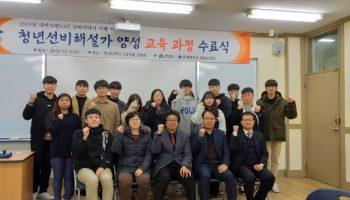 문경대학교, 청년선비해설사 양성과정 수료식 개최