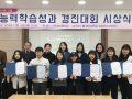 문경대학교, 2019학년도 직무능력학습성과 경진대회 개최
