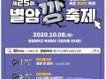 문경대학교 최초 온라인 축제 개최