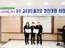 문경대학교 우수교수포트폴리오 경진대회 시상식 개최
