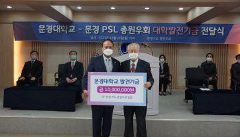 '문경 PSL 총원우회 문경대학교 발전기금' 1,000만원 전달